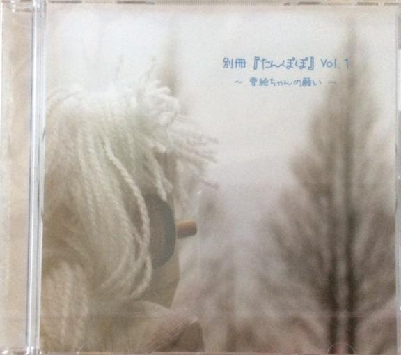 YUKIE_CD