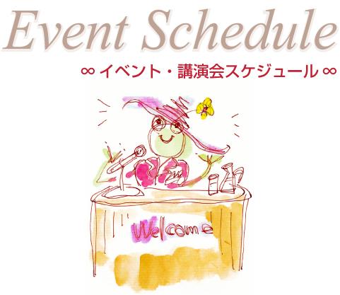 event-schedule