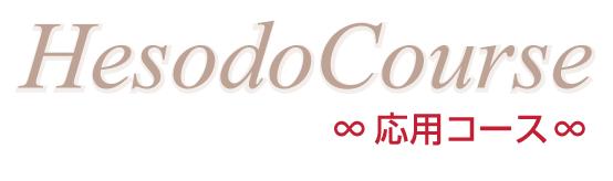 hesodo-kisotitle