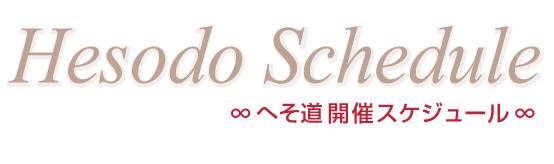hesodo-schedule