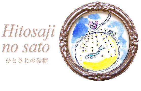 hitosaji-title