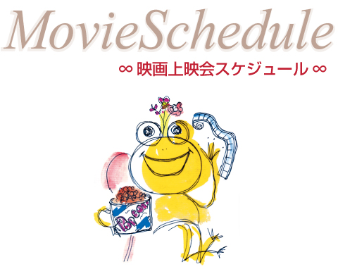 movie-schedule