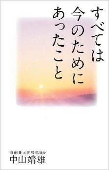 subetewa_hon