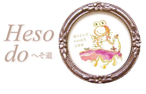titleimage-hesodo
